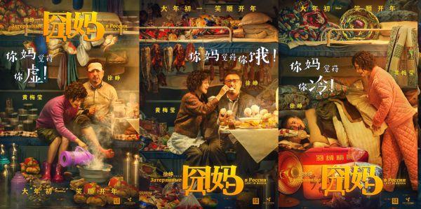 """《囧妈》曝""""你妈觉得你""""系列海报 徐峥黄梅莹""""轮番开怼"""""""