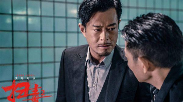 《扫毒2》曝双雄对峙版海报刘德华古天乐双影帝因毒反目蓄势开战