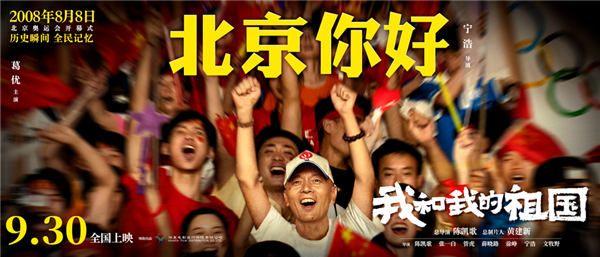 6、电影《我和我的祖国》_故事《北京你好》海报.jpg