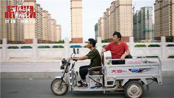 《平原上的夏洛克》诠释乡村小人物面对城市化浪潮的尴尬与困境.jpg