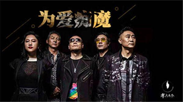 零点乐队成军三十周年  专场演唱会后全新单曲《为爱痴魔》今日首发