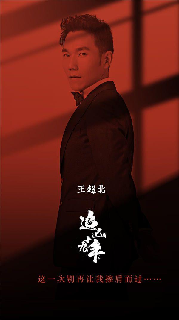 《追凶十九年》王超北 个人海报2.jpg