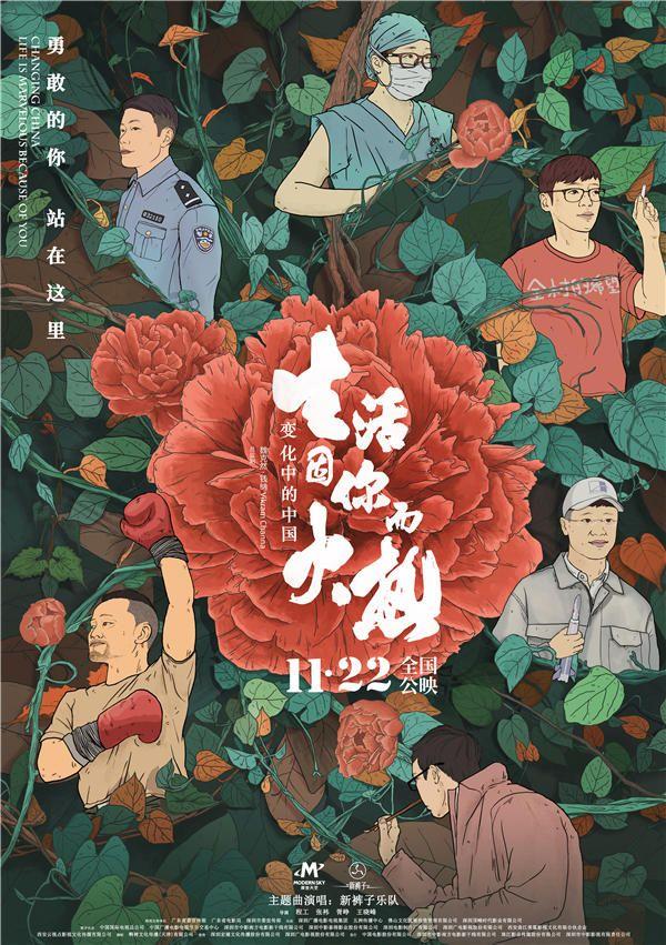 变化中的中国 上映主海报.jpg
