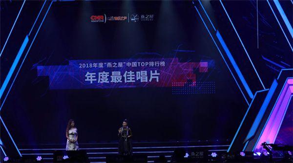 """苏运莹个性造型亮相""""中国TOP排行榜""""    斩获""""年度最佳唱片"""""""