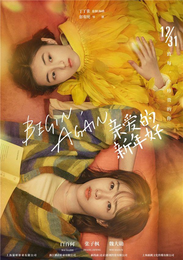 """3 电影《亲爱的新年好》""""四季""""海报之秋.jpg"""
