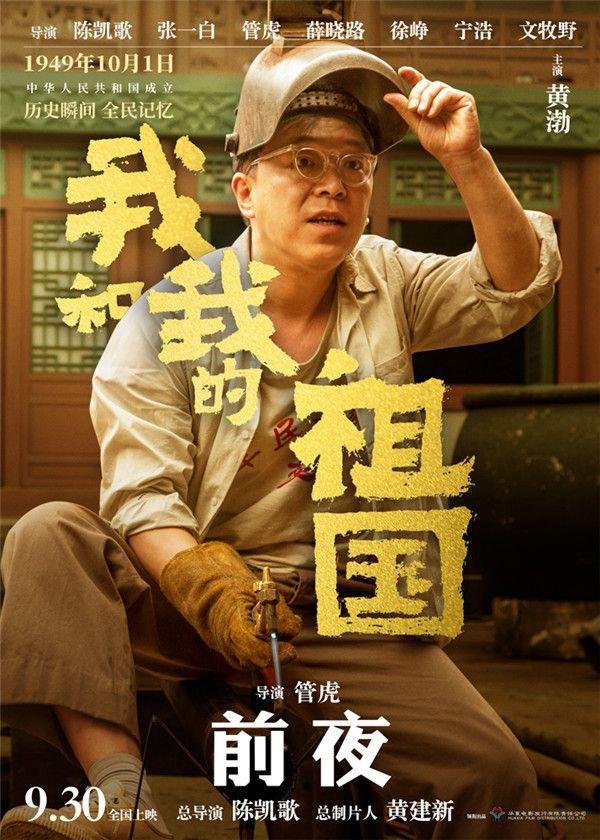 """1.电影《我和我的祖国》""""前夜""""角色海报-黄渤.jpg"""