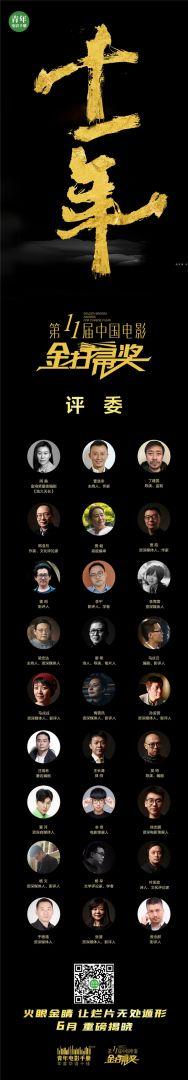 第十一届中国电影金扫帚奖评委阵容.jpg