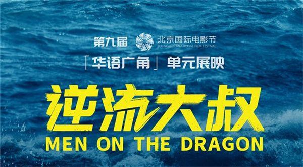 《逆流大叔》北京国际电影节火爆展映 吴镇宇领衔演绎逆流人生赢得观众口碑