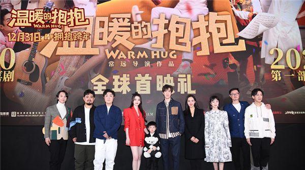 《温暖的抱抱》首映 常远快板调侃乔杉渣男李沁贾玲喜剧界仙女同框