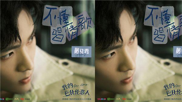 """行走的""""OST收割机""""上线 Jeffrey董又霖 《不懂唱情歌》演绎奇妙情缘"""