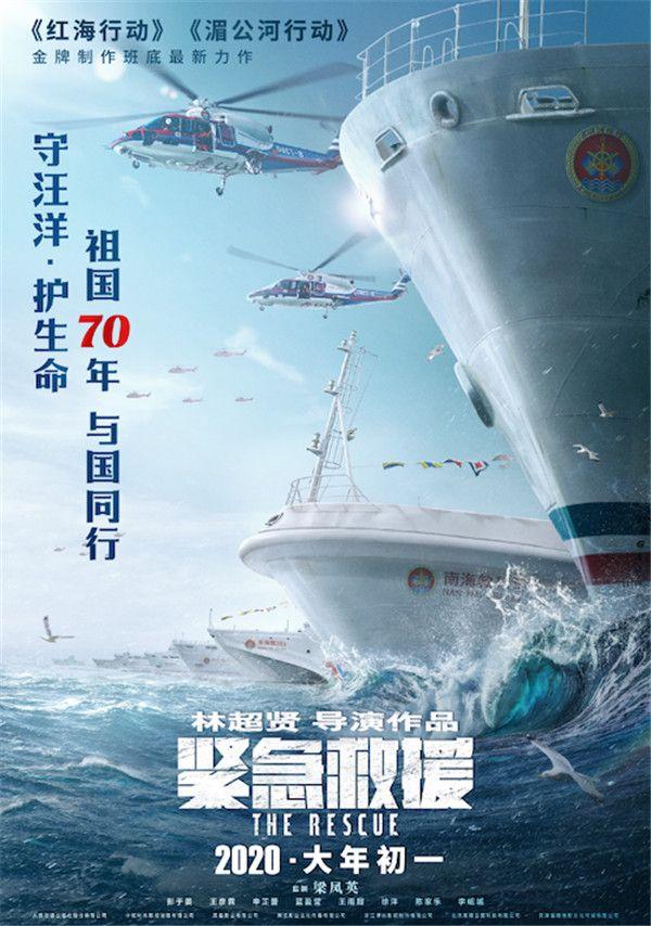 """电影《紧急救援》发布""""祖国有我""""海报.jpg"""