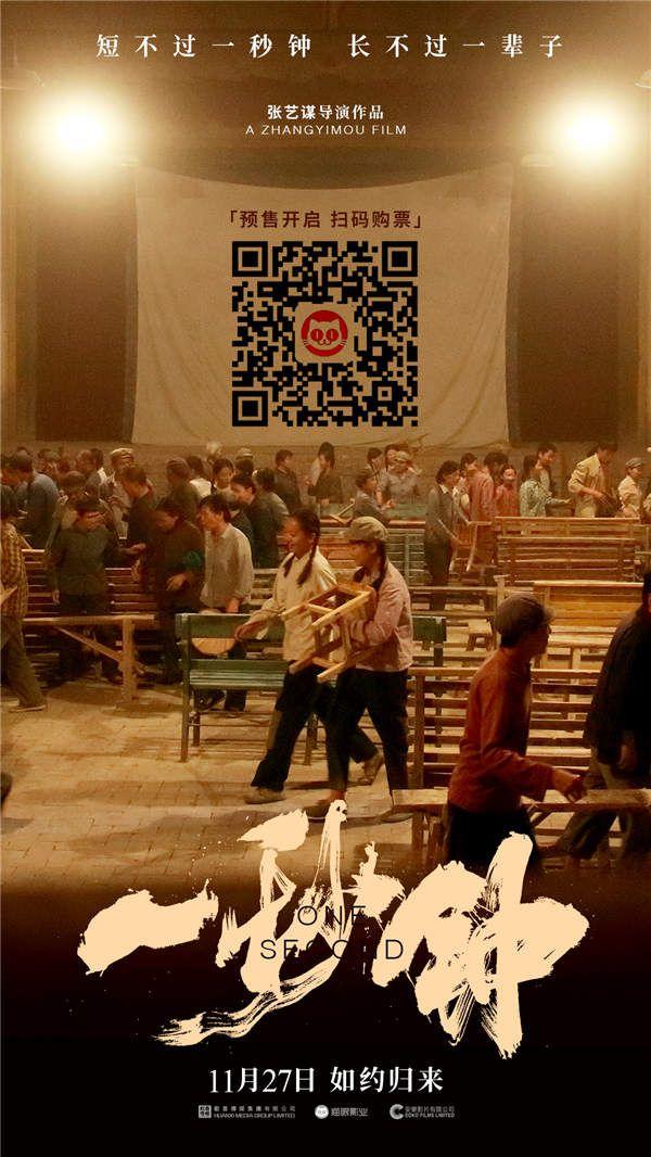 电影《一秒钟》预售海报.jpg