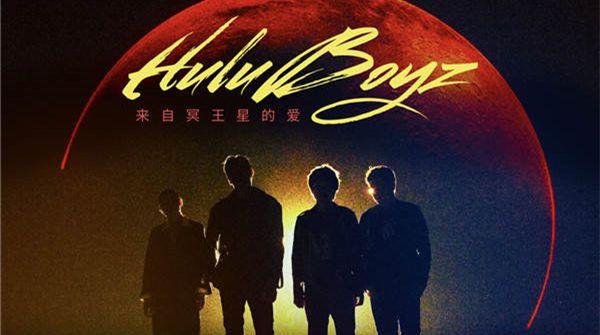 Hulu Boyz新单《来自冥王星的爱》今日上线,今夏的浪漫主义之光