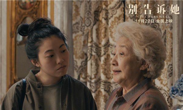 电影《别告诉她》奶奶是大家庭纽带.jpg