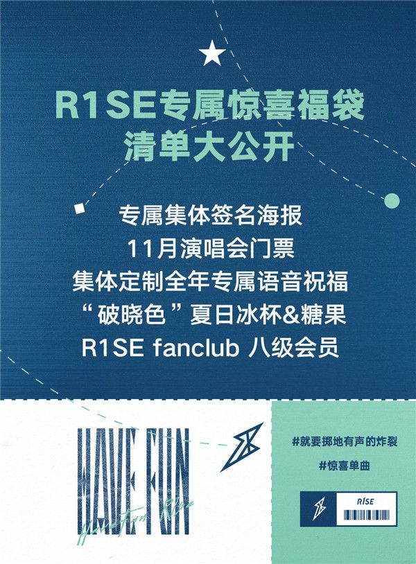 R1SE惊喜礼包清单.jpg