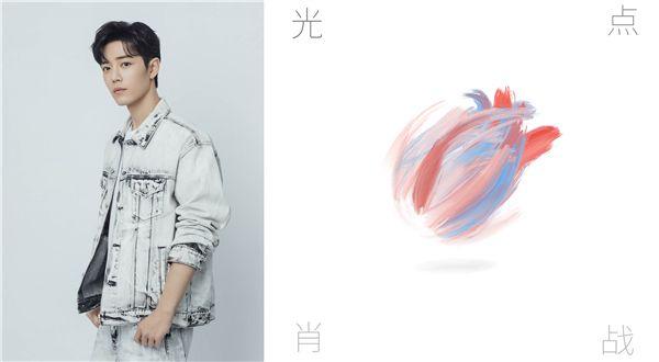 肖战全新单曲《光点》成绩斐然 手绘封面向爱而行
