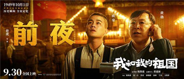 2、电影《我和我的祖国》_故事《前夜》海报.jpg