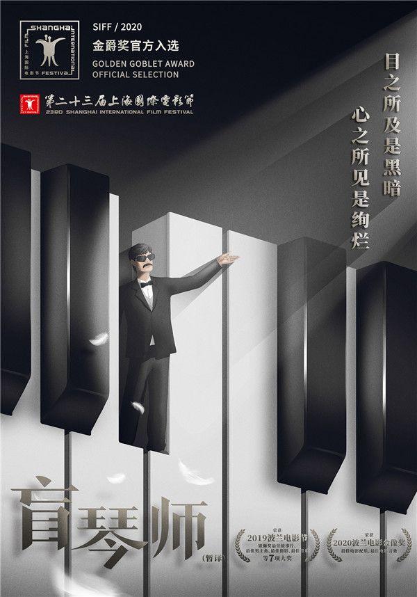 《盲琴师》上影节专属艺术海报.jpg