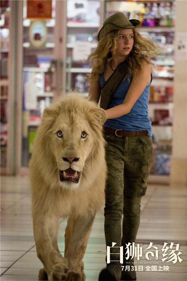 米娅与白狮查理在商场躲避众人.jpg