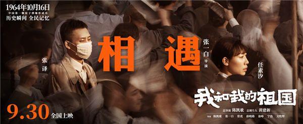 3、电影《我和我的祖国》_故事《相遇》海报.jpg