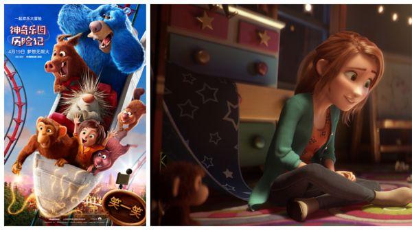 电影《神奇乐园历险记》发终极海报及预告 本周末开启全国点映