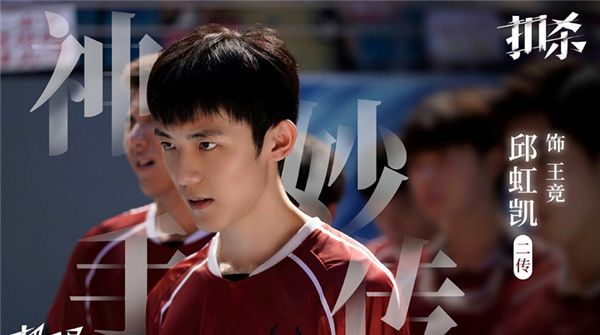 邱虹凯《极限17 扣杀》热播 灵性演绎排球少年热血追梦
