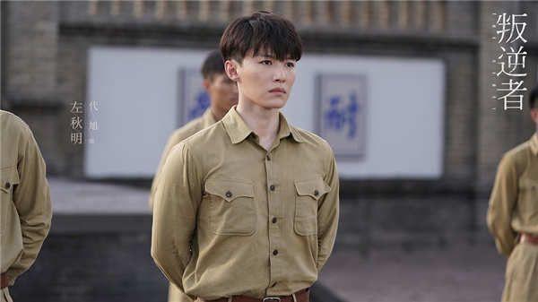 《叛逆者》开播首周获赞 朱一龙童瑶众主创解读角色心声