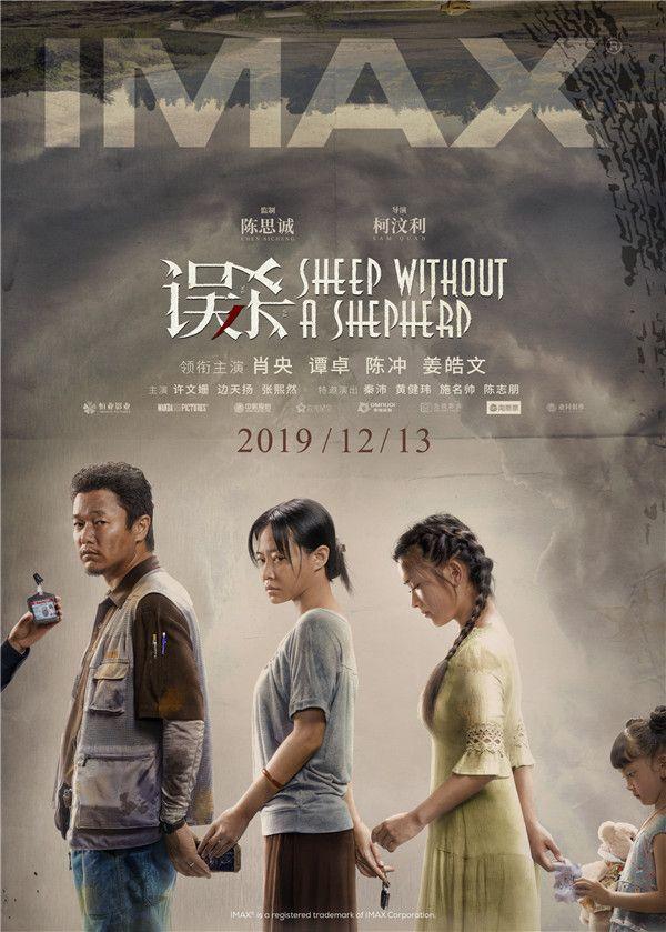 IMAX海报.jpg