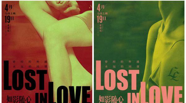 电影《如影随心》预售开启 首部揭露婚外情感的都市爱情片震撼来袭