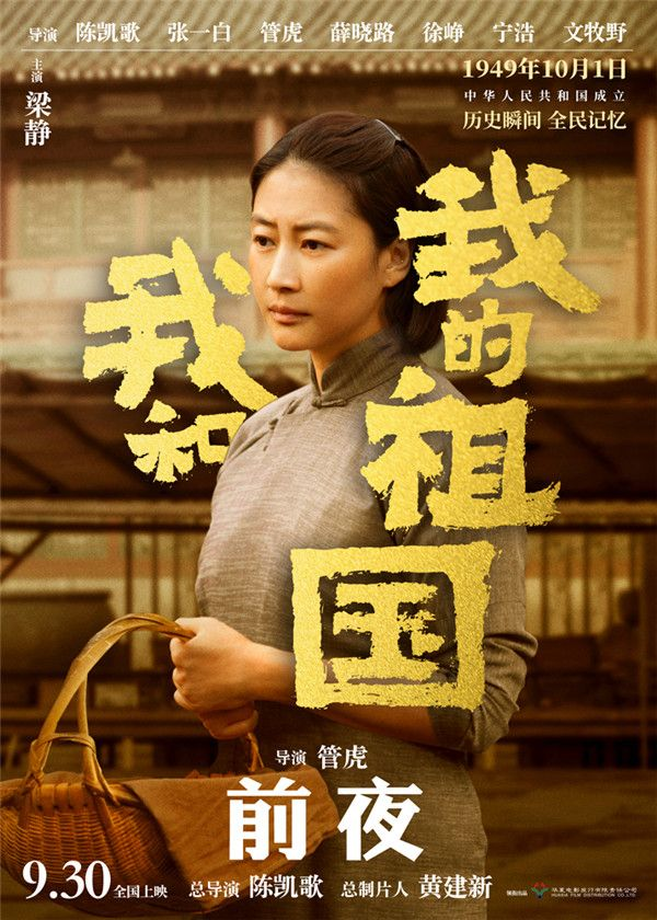 """4.电影《我和我的祖国》""""前夜""""角色海报-梁静.jpg"""