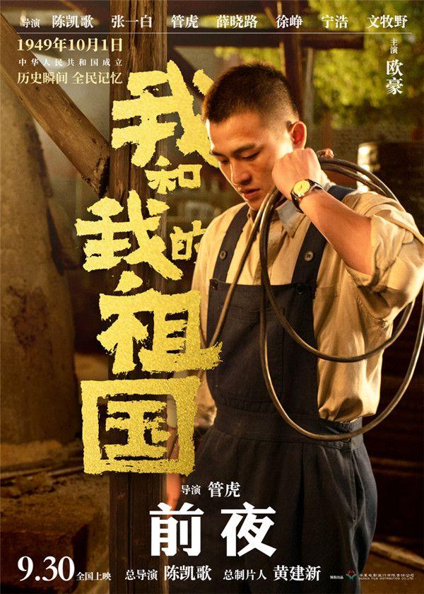 """3.电影《我和我的祖国》""""前夜""""角色海报-欧豪jpg.jpg"""