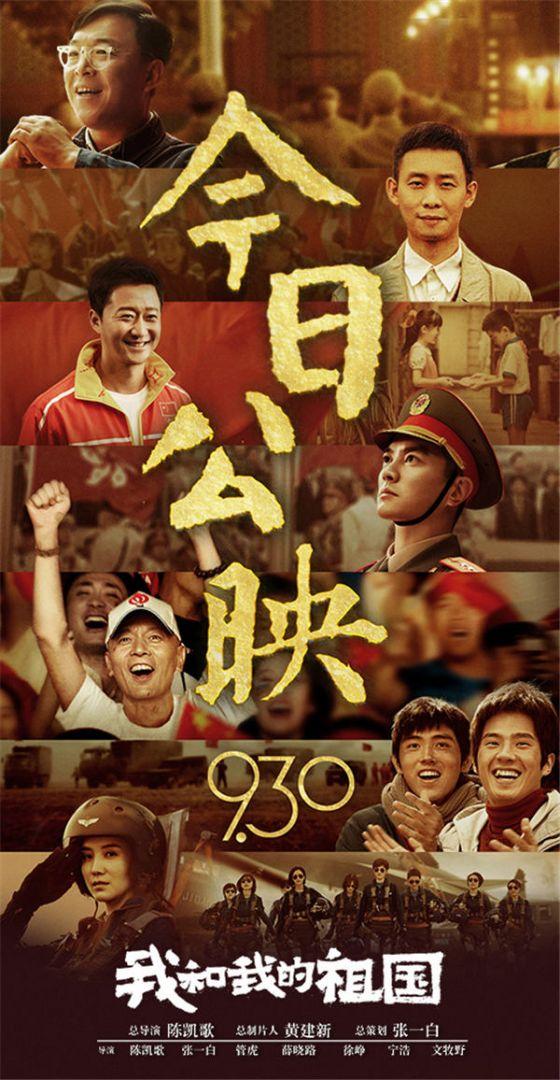 1、电影《我和我的祖国》今日公映图.jpg