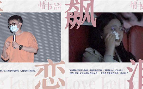 必看爱情经典《情书》5.20上映 '藤井树'遇见'藤井树'引纯爱悸动