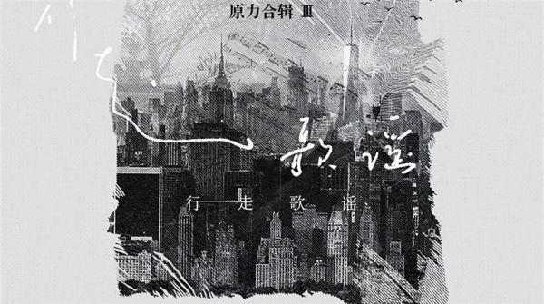原力计划2019第三辑《行走歌谣》今日上线  腾讯音乐人开放平台新增机构入驻功能