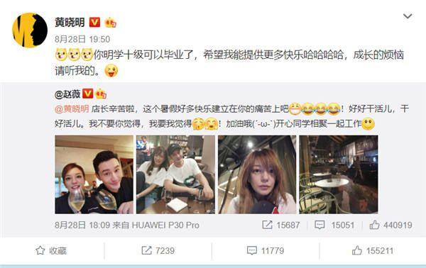黄晓明自我娱乐的态度得到广大网友肯定.jpg