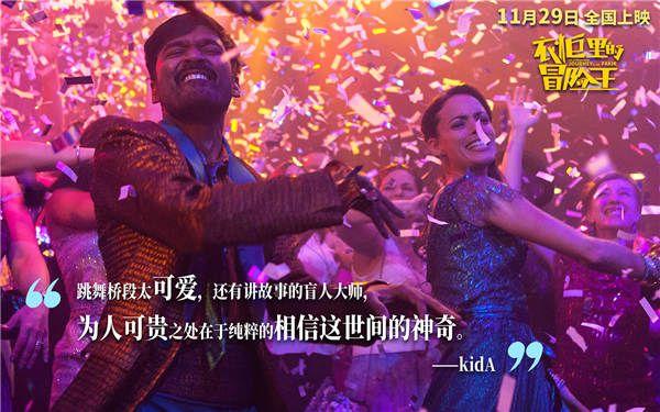 阿贾与奈莉跳舞.jpg