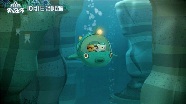 十年动画相伴海底小纵队首登大银幕.jpg