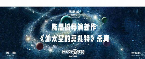 陈思诚新作《外太空的莫扎特》杀青发布新童话海报 黄渤荣梓杉手绘莫扎特