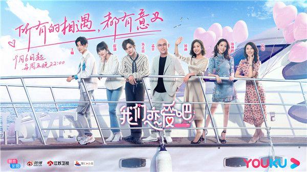 《我们恋爱吧》海报.jpg