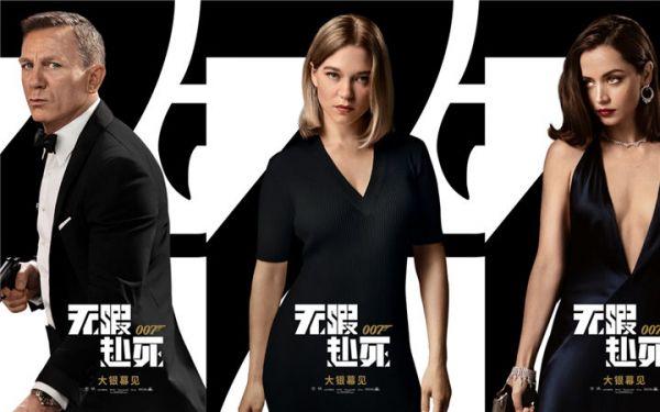 确认引进!《007:无暇赴死》王牌阵容集结开启系列最强篇
