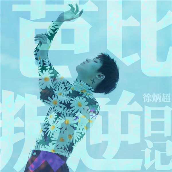 徐炳超-《芭比叛逆日记》单曲封面.jpg
