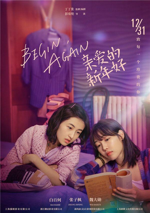 """2 电影《亲爱的新年好》""""四季""""海报之夏.jpg"""