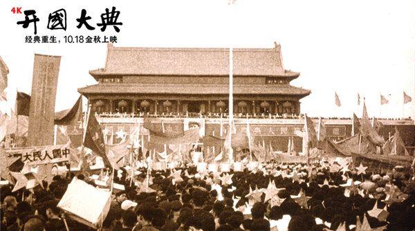 经典电影《开国大典》4K修复重生10月18日献礼祖国70华诞