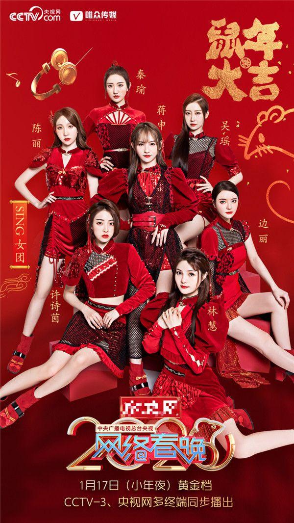 1sing女团央视网络春晚海报.jpg