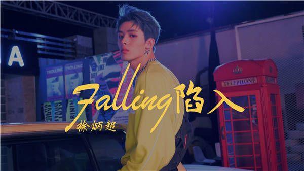 Falling陷入 舞蹈版MV 封面.jpg