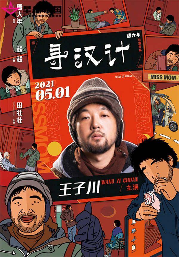 3-王子川.jpg