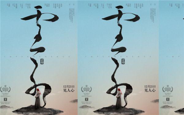 电影《云水》定档12.21 观众生见人心