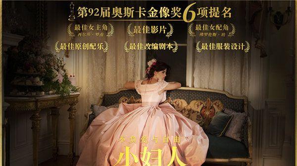 《小妇人》横扫奥斯卡6项重量级提名 罗南4次冲奥成最年轻影后候选