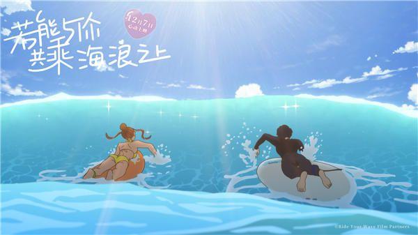 1-两人约会冲浪.jpg