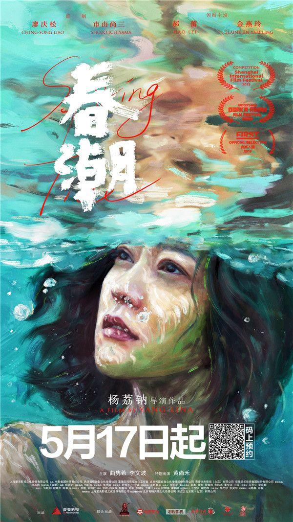 电影《春潮》定档海报.jpg